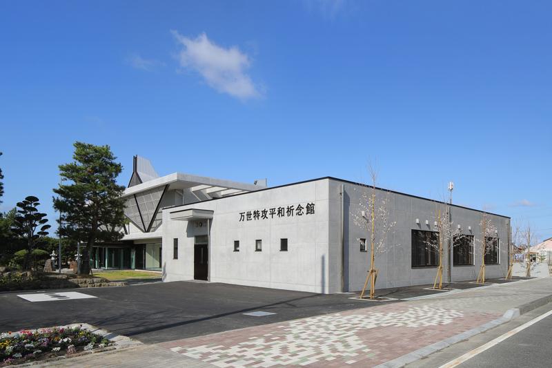 万世特攻平和祈念館リニューアル事業増改築及び展示改修工事